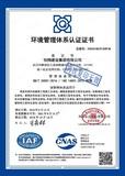 质量管理体系认证证书中文版.jpg