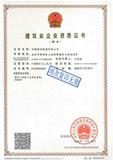 资质证书-副本-壹级