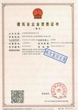 资质证书-副本-叁级.jpg
