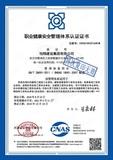 职业健康安全管理体系认证证书中文版.jpg